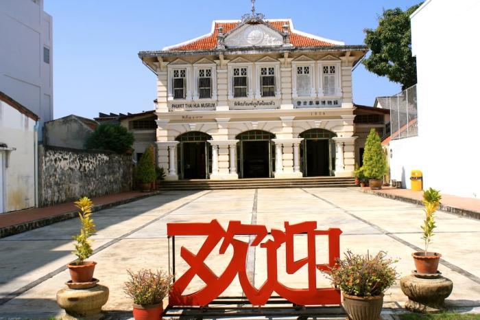 Таиланд Пхукет Phu Ket Philatelic Museum