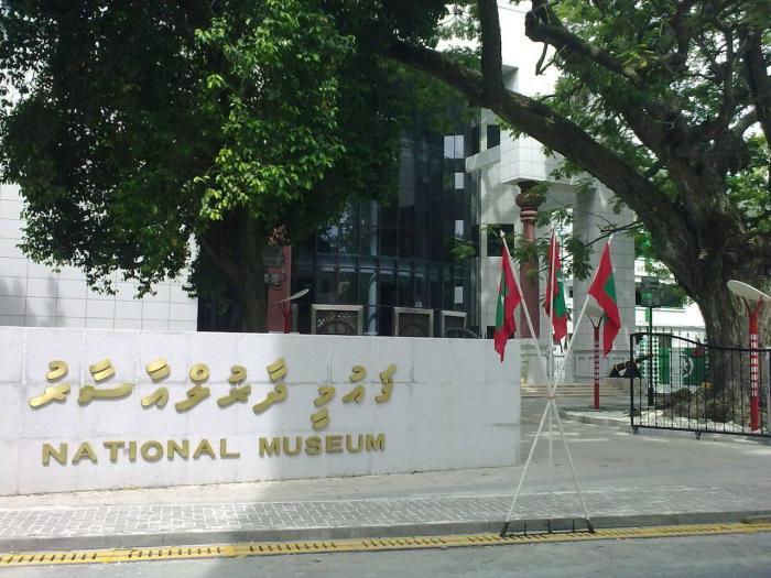 Мальдивы Национальный музей